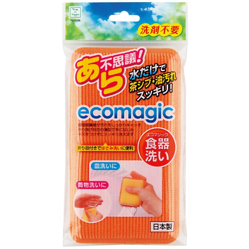 エコマジック 食器洗い(オレンジ)