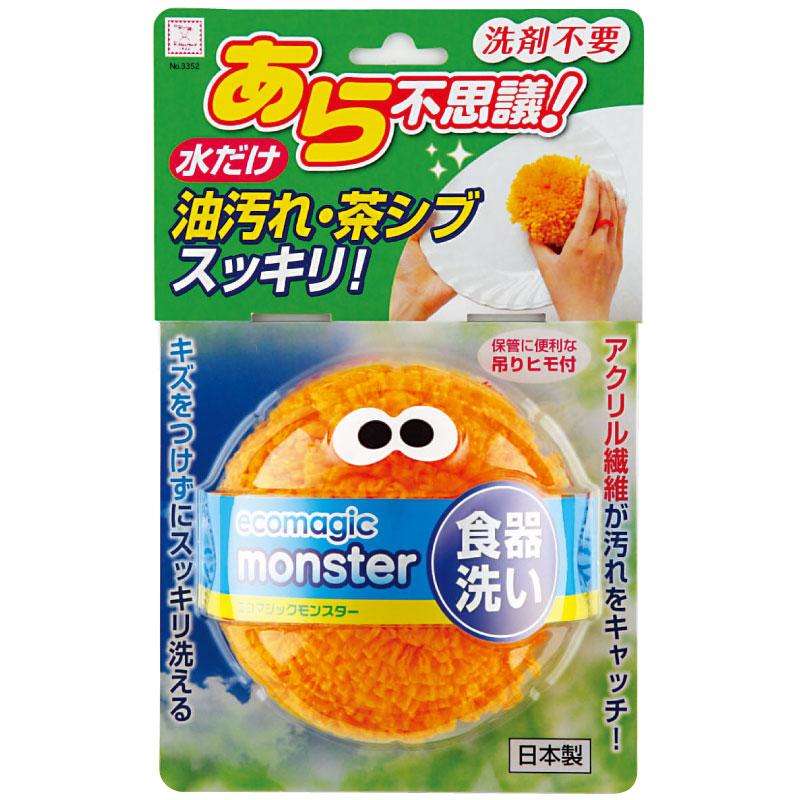 エコマジックモンスター 食器洗い(オレンジ)