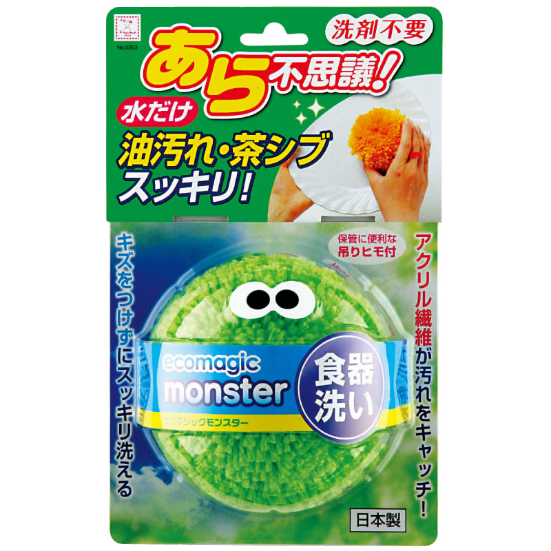 エコマジックモンスター 食器洗い(グリーン)
