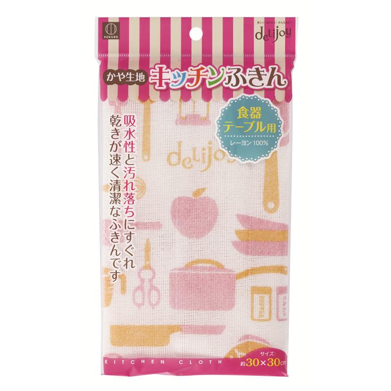 deLijoy キッチンふきん ピンク