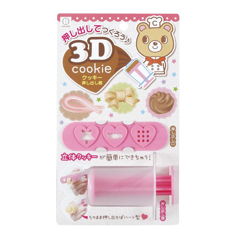 3Dクッキー押し出し器