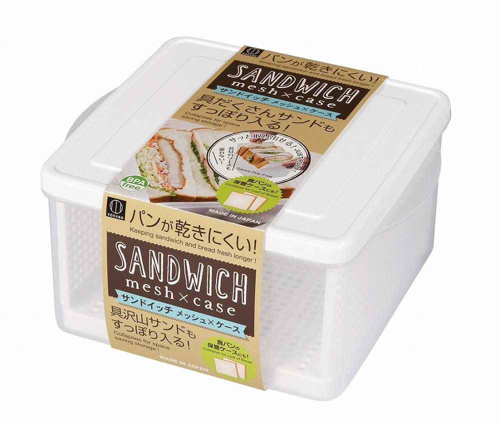 サンドイッチ メッシュ×ケース