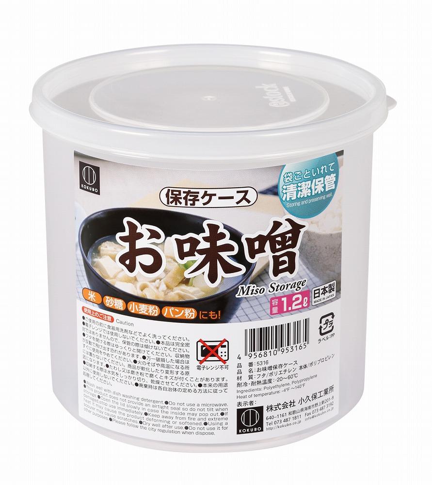 お味噌保存ケース