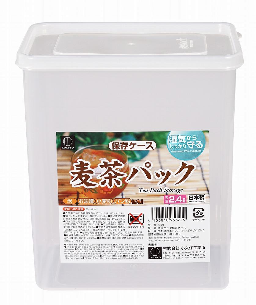 麦茶パック保存ケース